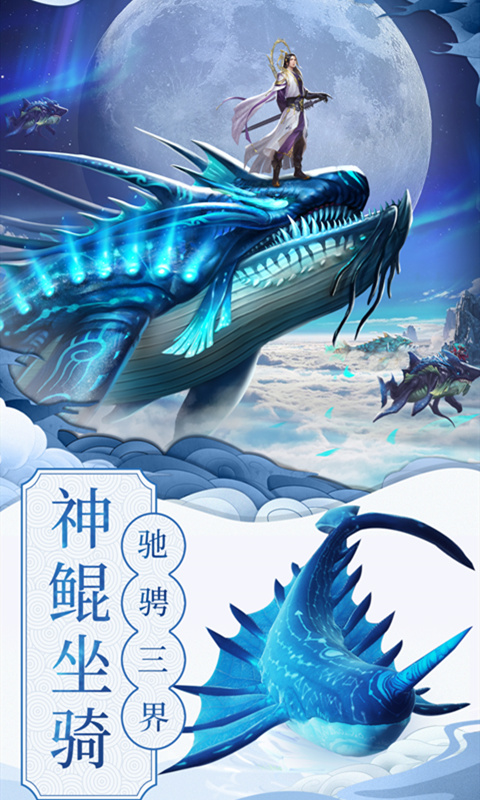 修仙:觉醒(福利版)宣传图片