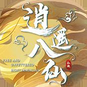 逍遥八仙(官方版)图标