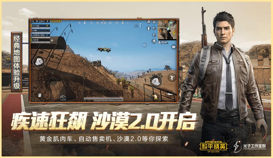 和平精英(沙漠2.0)游戏截图