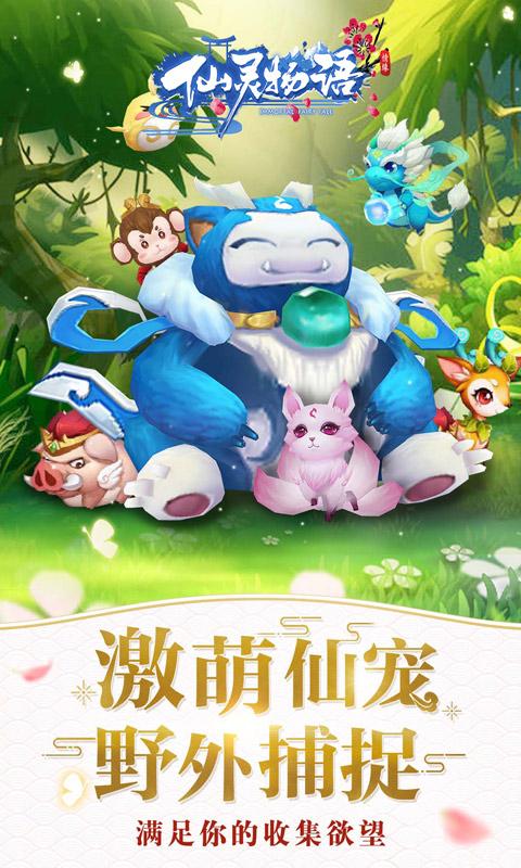 仙灵物语(官方版)游戏截图
