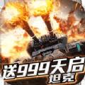 王者纷争送999天启坦克官方变态版 v1.6.1图标