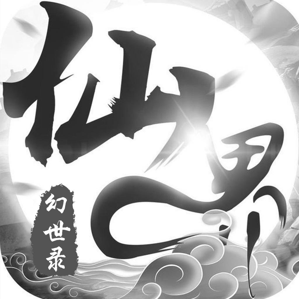 仙界幻世录(官方版)图标