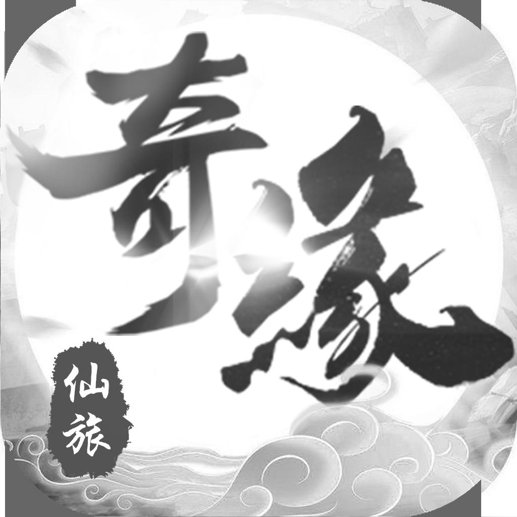 仙旅奇缘(官方版)图标