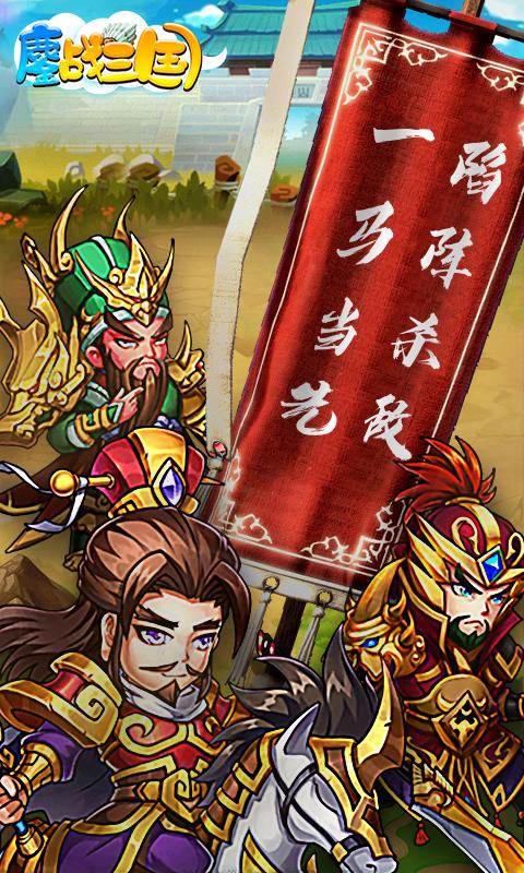 鏖战三国(官方版)游戏截图