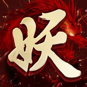 追妖记(官方版)图标