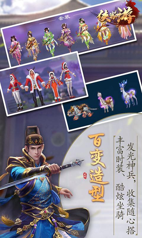 侠客游(官方版)游戏截图