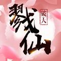 戮仙破天逆刃手游官网版 v1.0图标