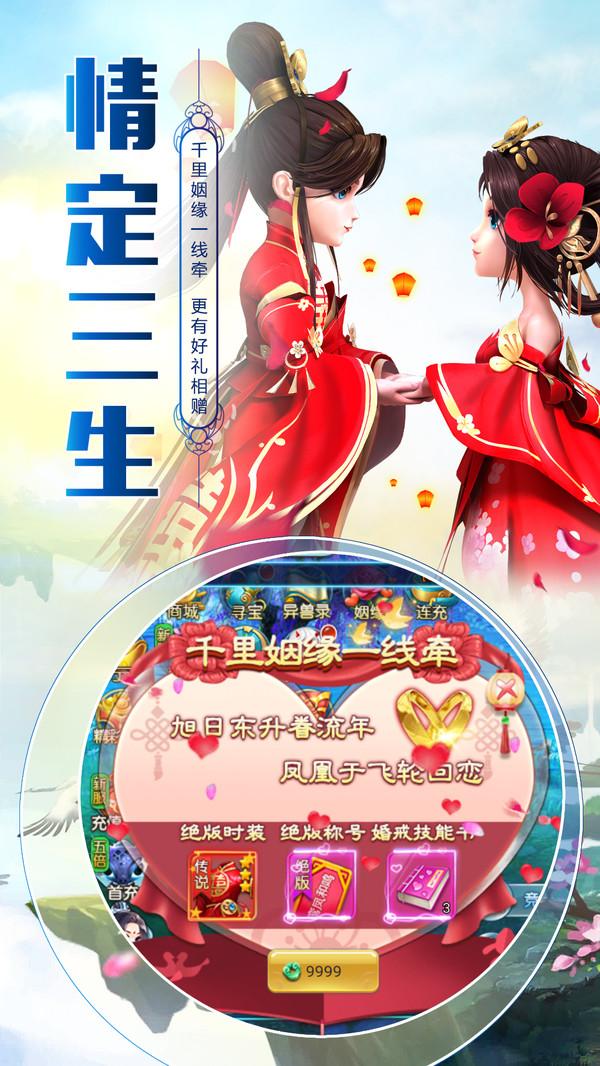王者之心仙剑剑侠魔域手游官网版 v1.0.1游戏截图