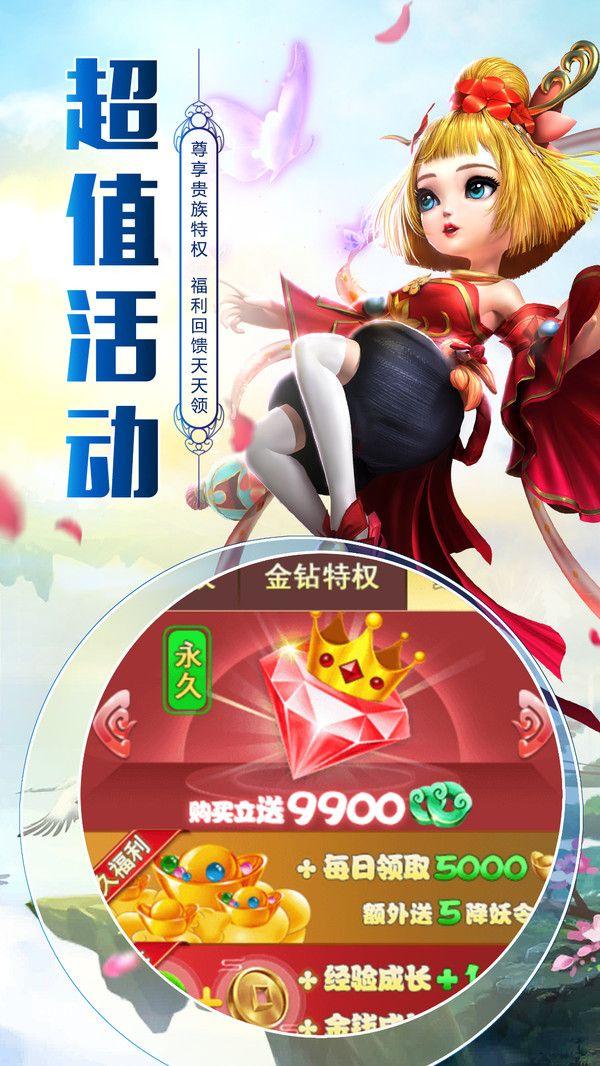 王者之心仙剑剑侠魔域手游官方网站版图片1