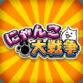 猫咪大战争9.5.0无限罐头最新中文破解版 v9.5.0图标