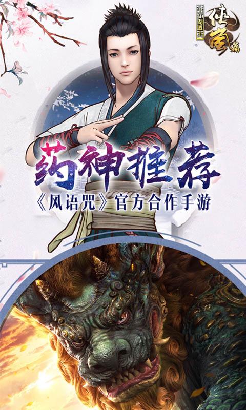 画江湖盟主游戏下载