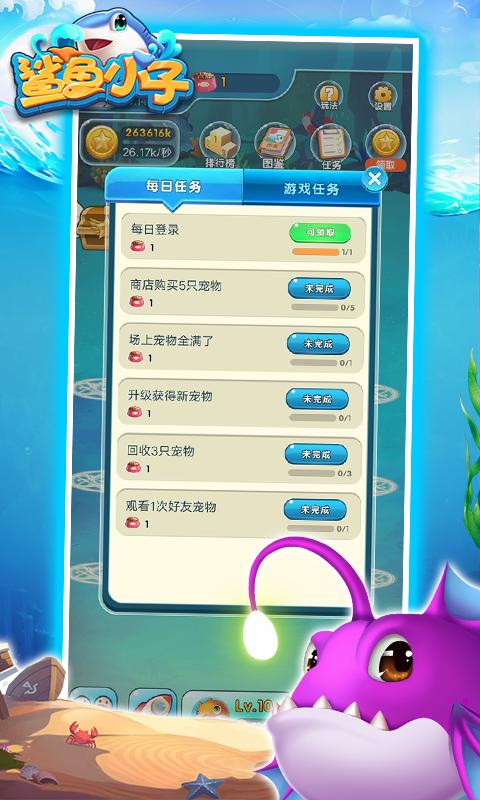 鲨鱼小子游戏截图