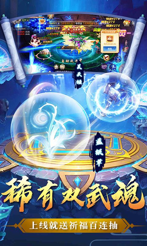 刀剑缥缈录(送百万元宝)游戏截图