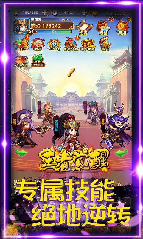 王者觉醒(官方版)游戏截图
