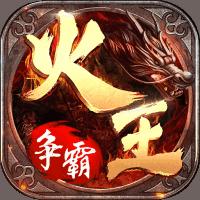 火王:破晓之战v1.0.1 安卓正版
