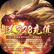 魔龙诀(送328模拟充值)v2.0 安卓版