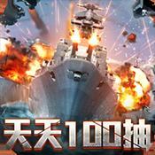 王牌战舰(天天送百抽)图标