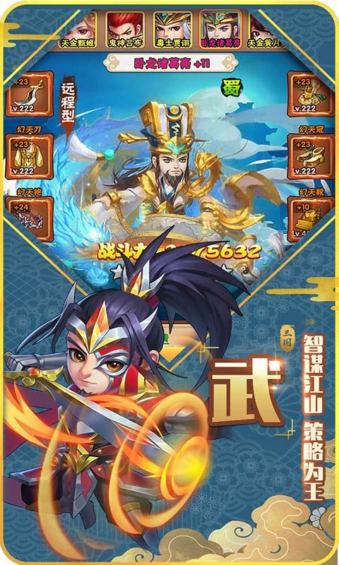 小小三国志(官方版)游戏截图