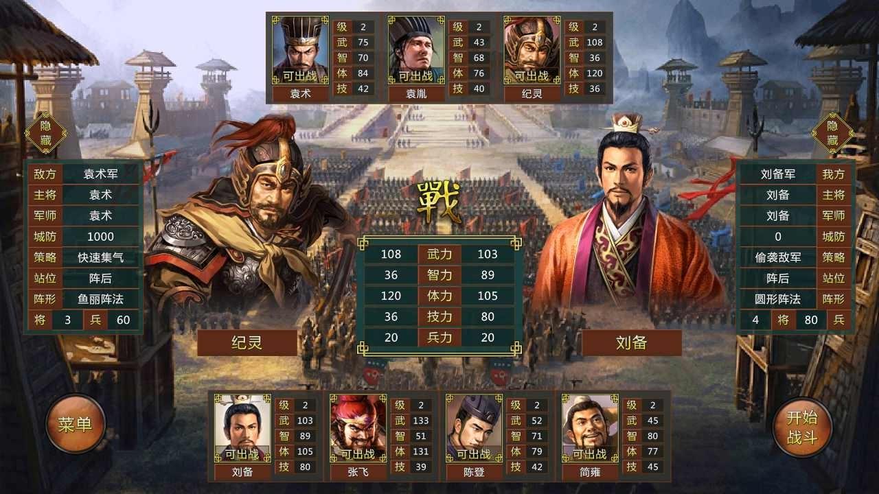 蜀汉宏图2破解版游戏截图
