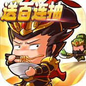君临城下(三国百抽版)v1.0 安卓正版