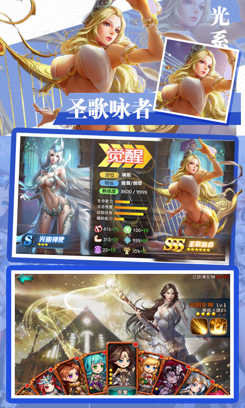 女神联盟(送无限连抽)游戏截图