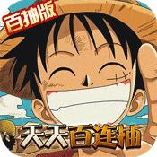 草帽航海王(天天百连抽)v1.0 安卓正版