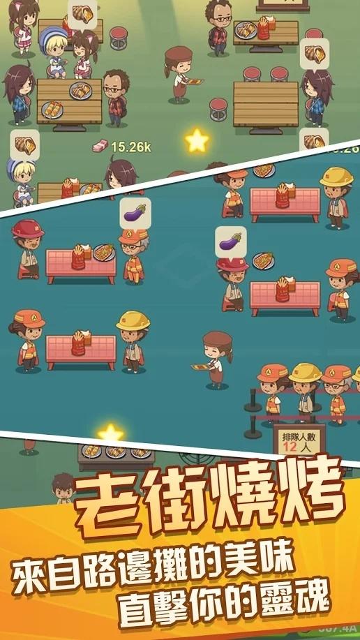 放置烧烤店破解版游戏截图