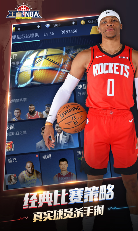 王者NBA(官方版)游戏截图