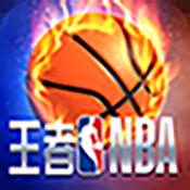 王者NBA(官方版)图标