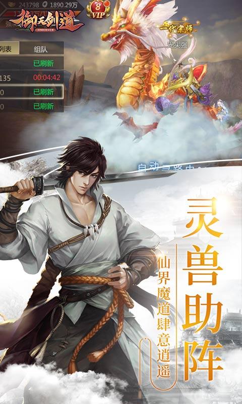 御天剑道(官方版)游戏截图