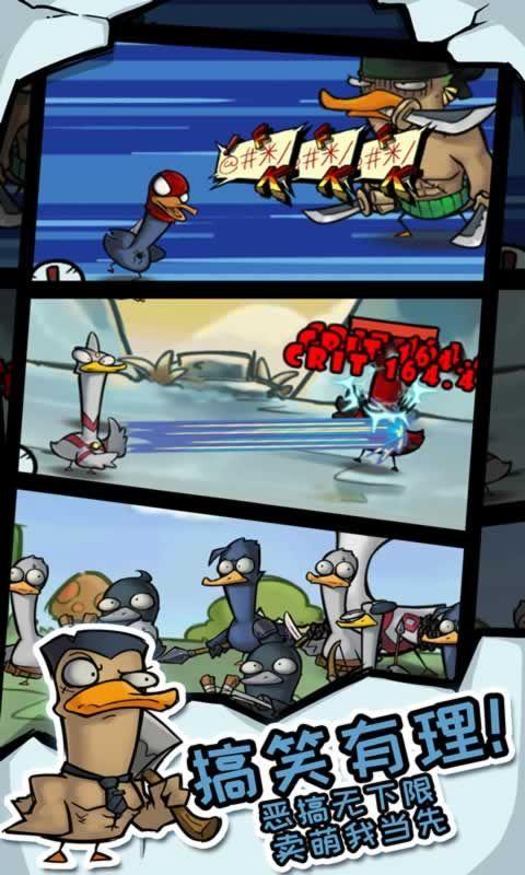 疯狂合体鸭冲冲冲红包版游戏截图