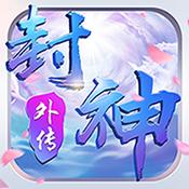 真封神外传(官方版)v1.0.1 安卓正版