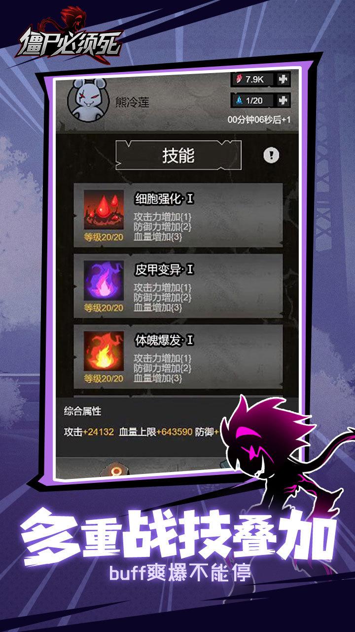 僵尸必须死中文版游戏截图