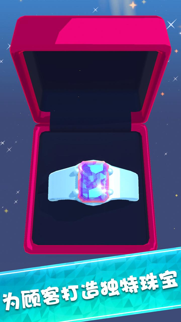 我开了间珠宝店游戏截图