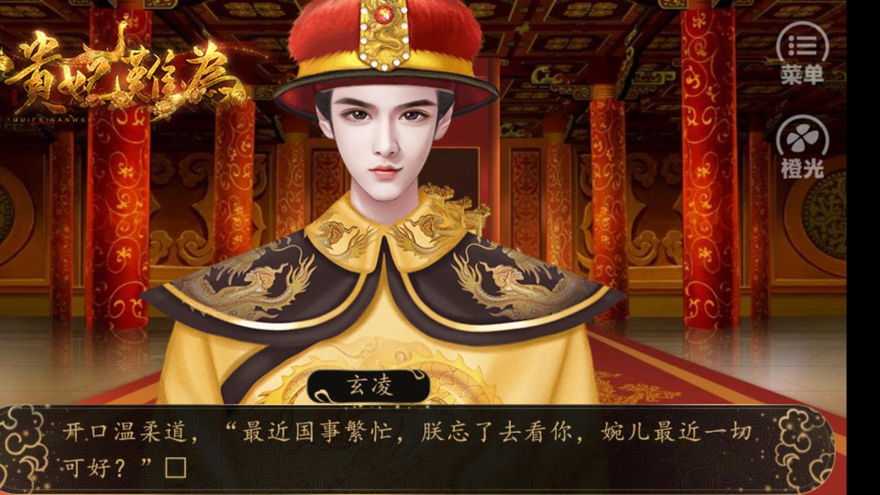 贵妃难为橙光游戏游戏截图