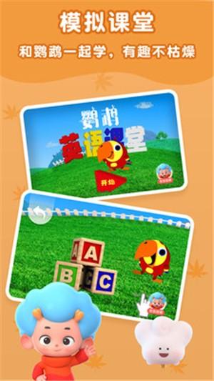 鹦鹉英语课堂app游戏截图