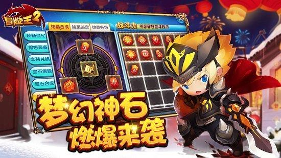 冒险王2口袋妖怪游戏截图