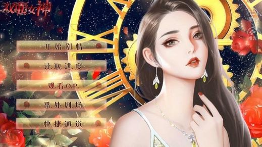 双面女神游戏截图