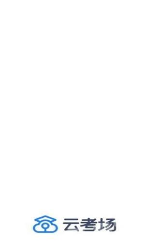 云考场平台软件游戏截图