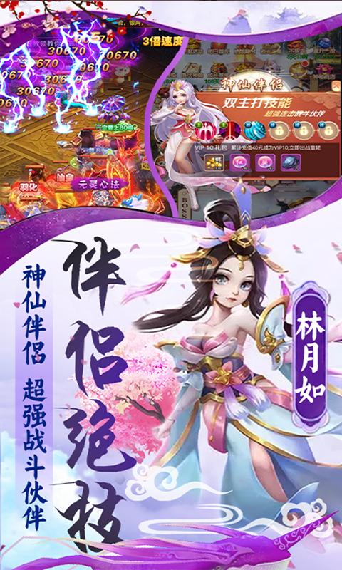 蜀山世界(送600元元宝)游戏截图