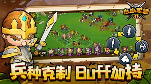 小小军团2无限金币版游戏截图
