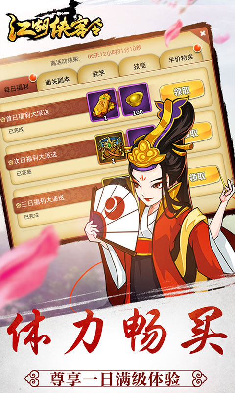 江湖侠客令(星耀版)游戏截图