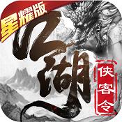 江湖侠客令(星耀版)图标