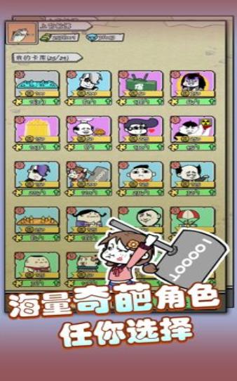 暴走守卫战安卓版游戏截图