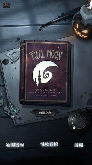 月圆之夜1.5.7.7无限金币版游戏截图