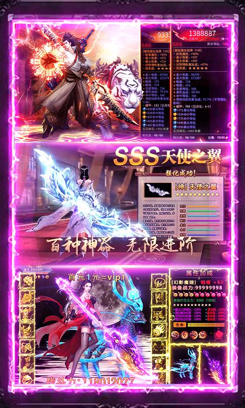 百恋成仙(送648充值)游戏截图