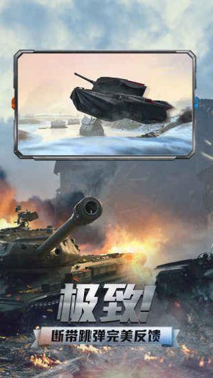 坦克世界闪击战亚服游戏截图