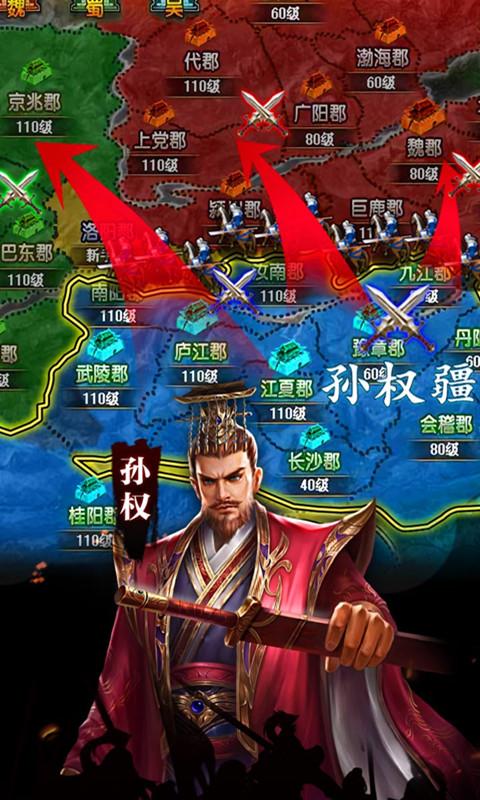 策略三国(无限版)游戏截图