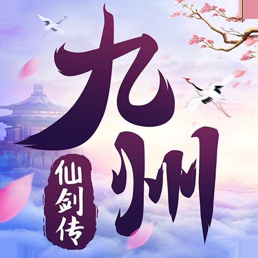 九州仙剑传图标