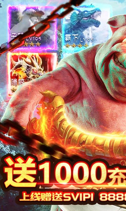 热血封神(送1000元充值)游戏截图